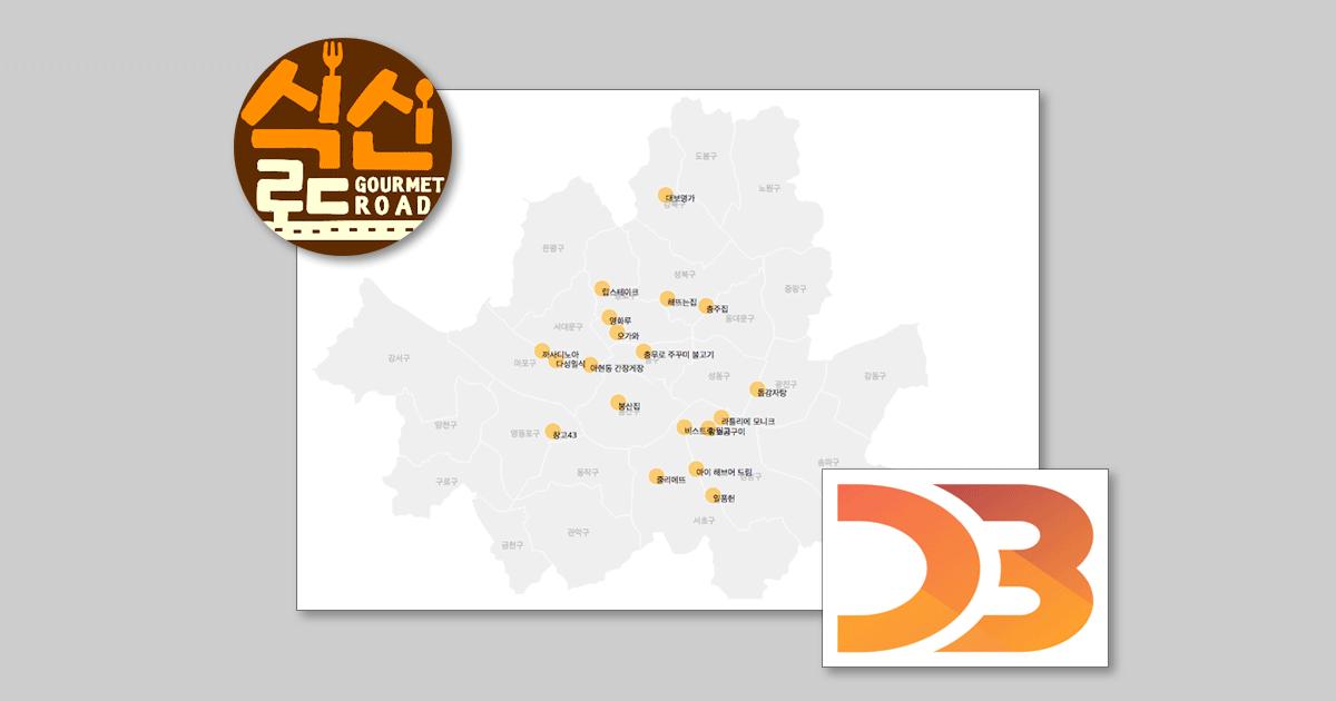 D3.js를 이용한 식신로드 만점 서울지역 맛집 시각화
