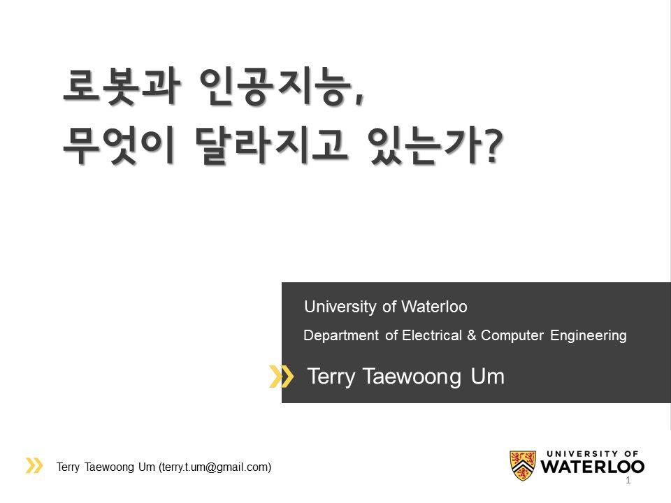 로봇, 인공지능, 그리고 노동의 미래 슬라이드 1