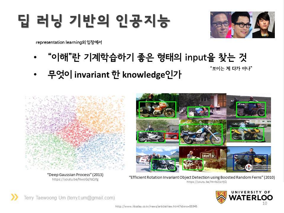 로봇, 인공지능, 그리고 노동의 미래 슬라이드 10