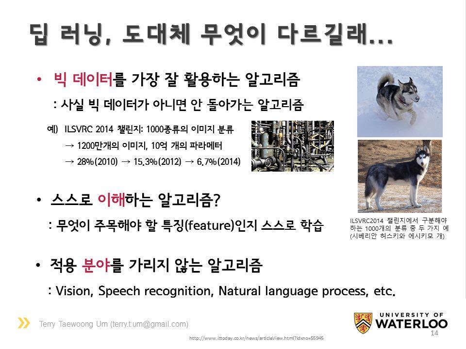 로봇, 인공지능, 그리고 노동의 미래 슬라이드 14