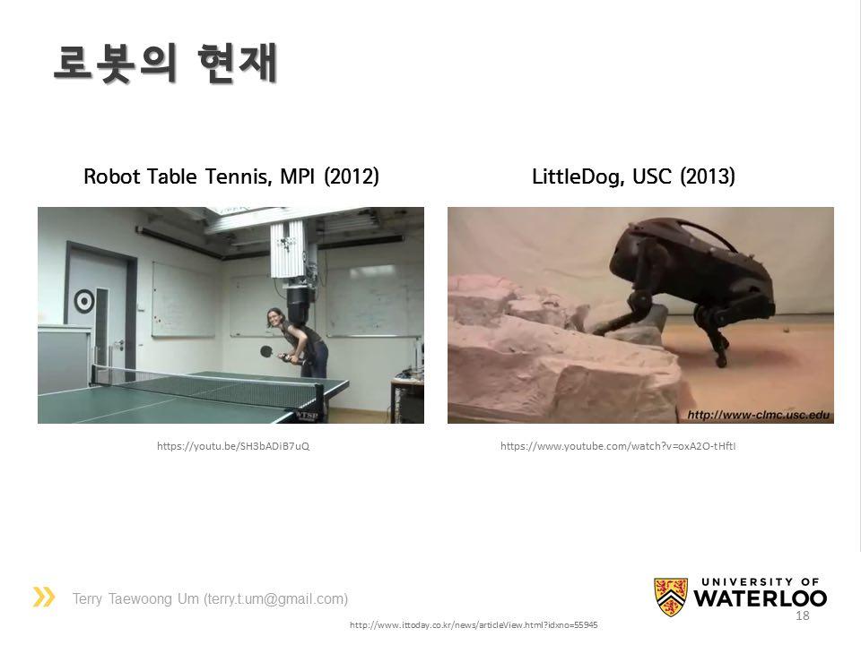 로봇, 인공지능, 그리고 노동의 미래 슬라이드 18