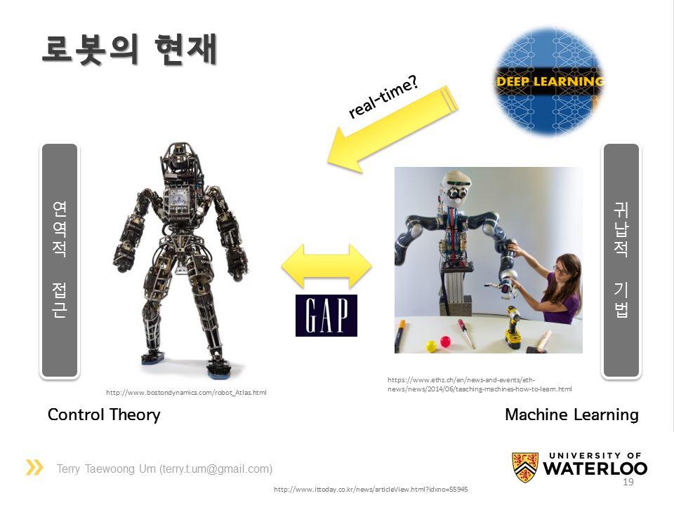 로봇, 인공지능, 그리고 노동의 미래 슬라이드 19