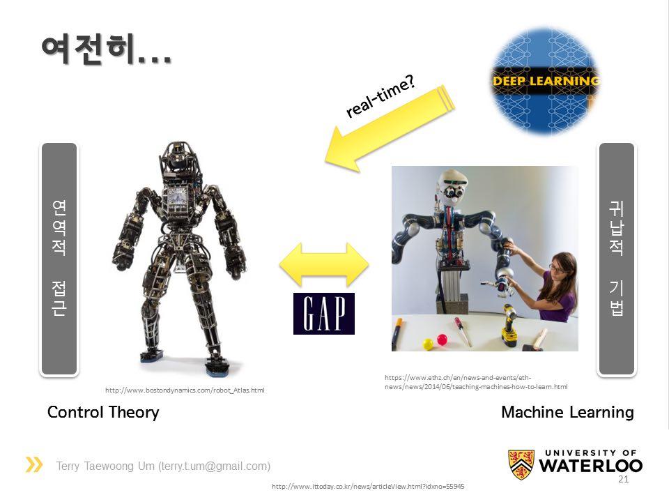 로봇, 인공지능, 그리고 노동의 미래 슬라이드 21