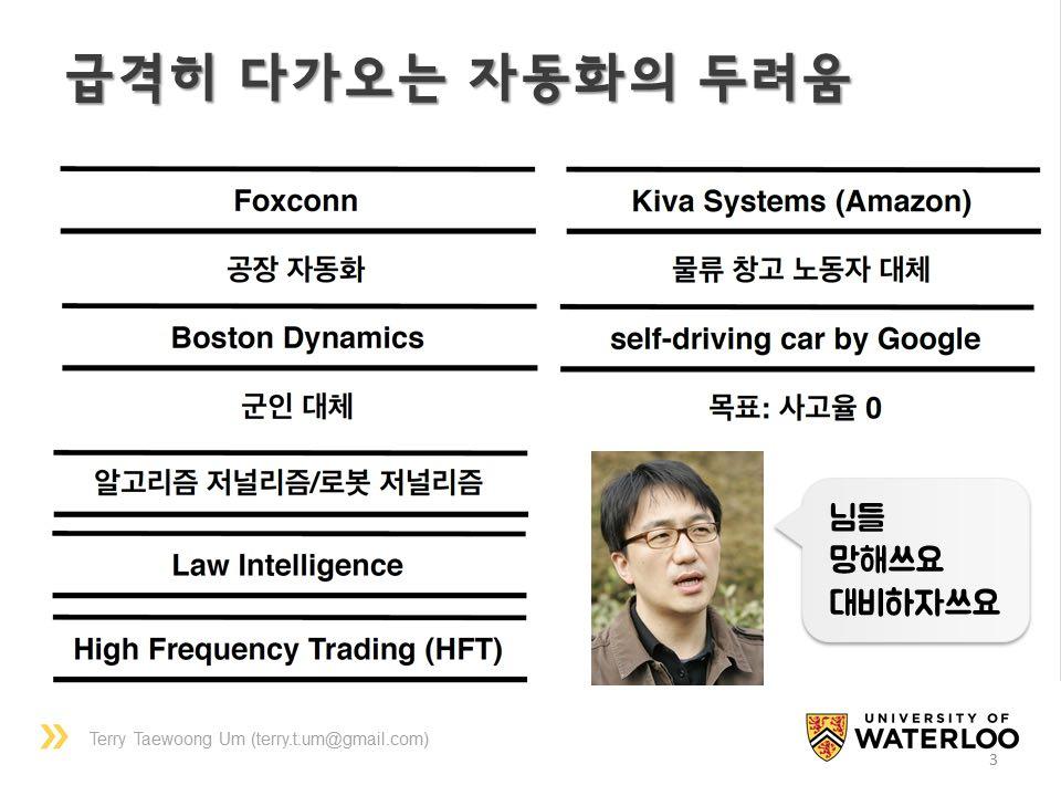 로봇, 인공지능, 그리고 노동의 미래 슬라이드 3