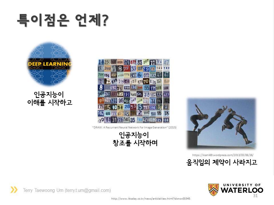 로봇, 인공지능, 그리고 노동의 미래 슬라이드 31