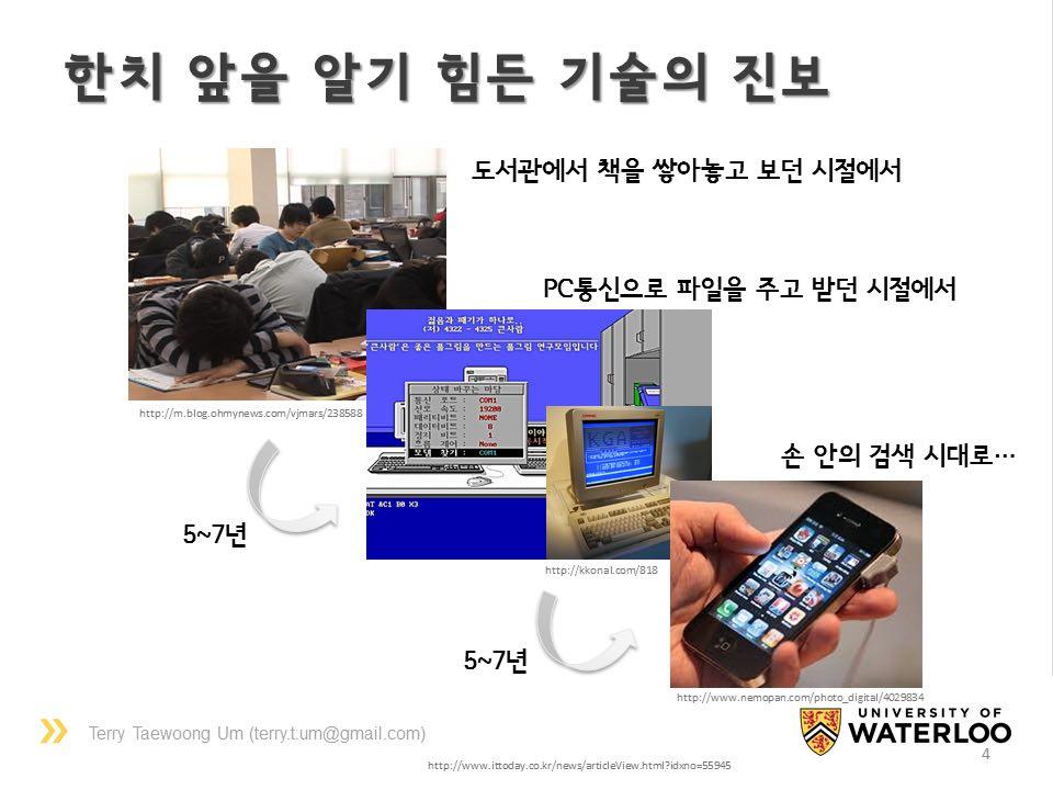 로봇, 인공지능, 그리고 노동의 미래 슬라이드 4