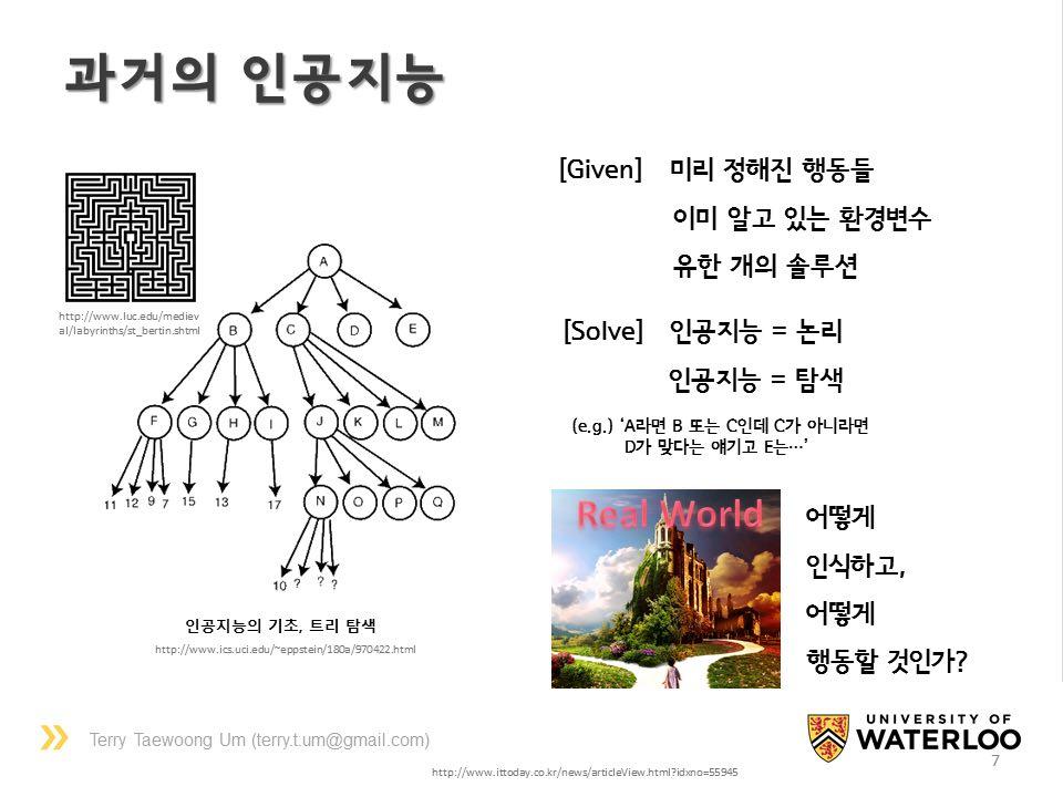 로봇, 인공지능, 그리고 노동의 미래 슬라이드 7