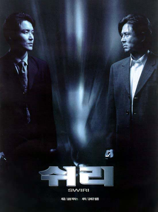 쉬리 (강제규, 1999)
