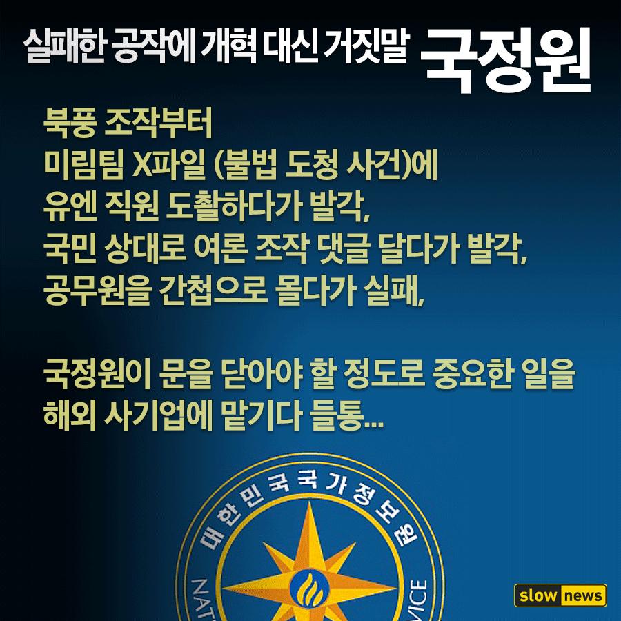 대한민국 쉬운 직업 - 국정원