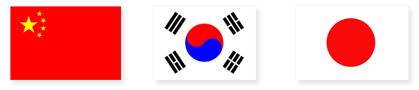 한중일 국기