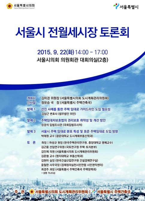 서울시 전월세 토론회