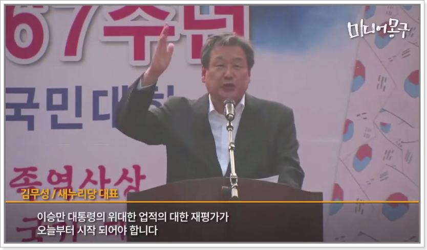몽구 김무성