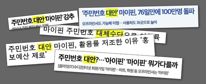 주민번호의 대안이 마이핀? 마이핀 활용 저조한 이유가 홍보예산 부족? 대한민국에만 있는 코미디.