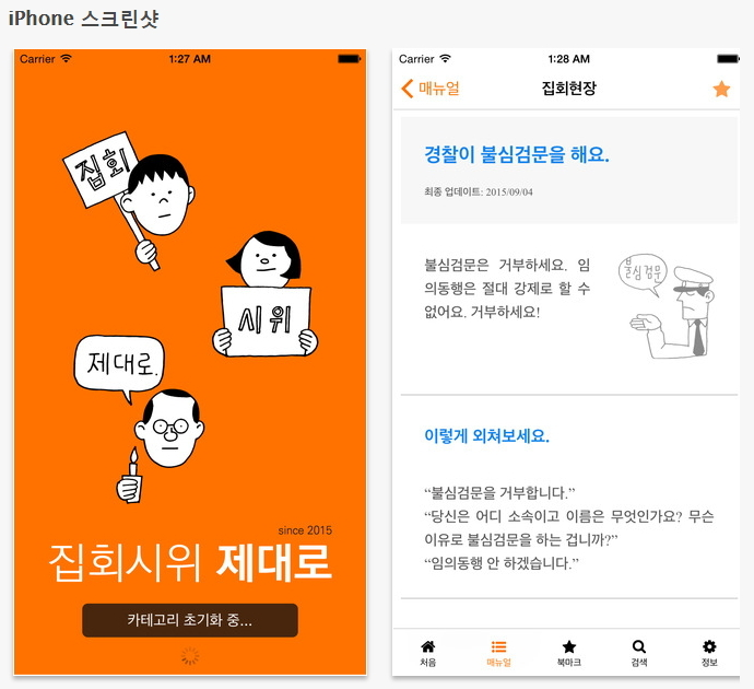 집회시위 제대로 https://itunes.apple.com/kr/app/jibhoesiwi-jedaelo/id1033019907