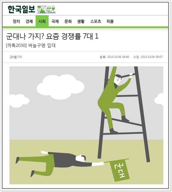 한국일보 큐레이션 군대
