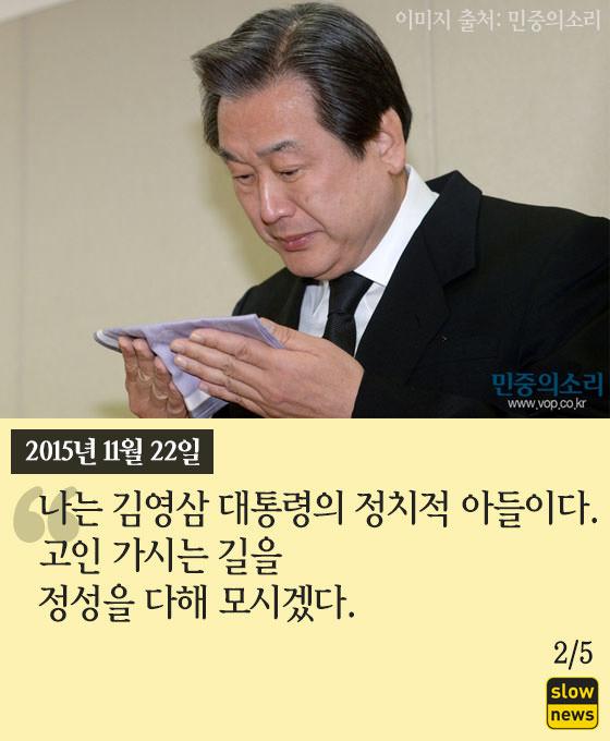 (2015년 11월 22일) 김무성 - 나는 김영삼 대통령의 정치적 아들이다. 고인 가시는 길을 정성을 다해 모시겠다.