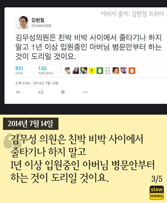 (2014년 7월 14일) 김현철 - 김무성 의원은 친박 비박 사이에서 줄타기나 하지 말고 1년 이상 입원중인 아버님 병문안부터 하는 것이 도리일 것이요.