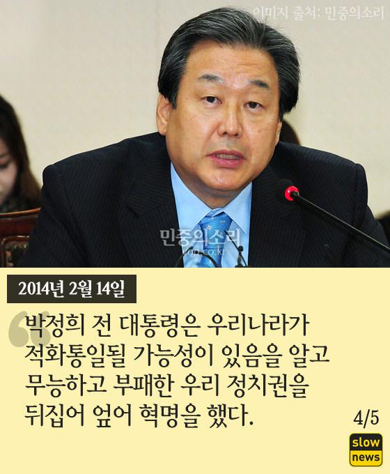 (2014년 2월 14일) 김무성 - 박정희 전 대통령은 우리나라가 적화통일될 가능성이 있음을 알고 무능하고 부패한 우리 정치권을 뒤집어 엎어 혁명을 했다.