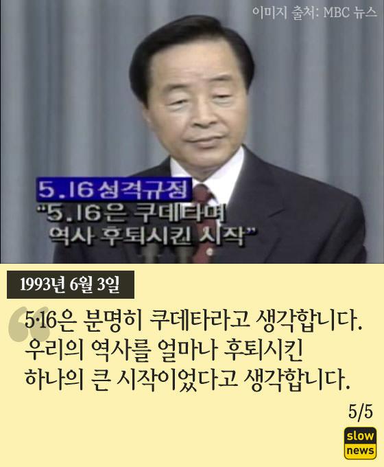 (1993년 6월 3일) 김영삼 - 5·16은 분명히 쿠데타라고 생각합니다. 우리의 역사를 얼마나 후퇴시킨 하나의 큰 시작이었다고 생각합니다.