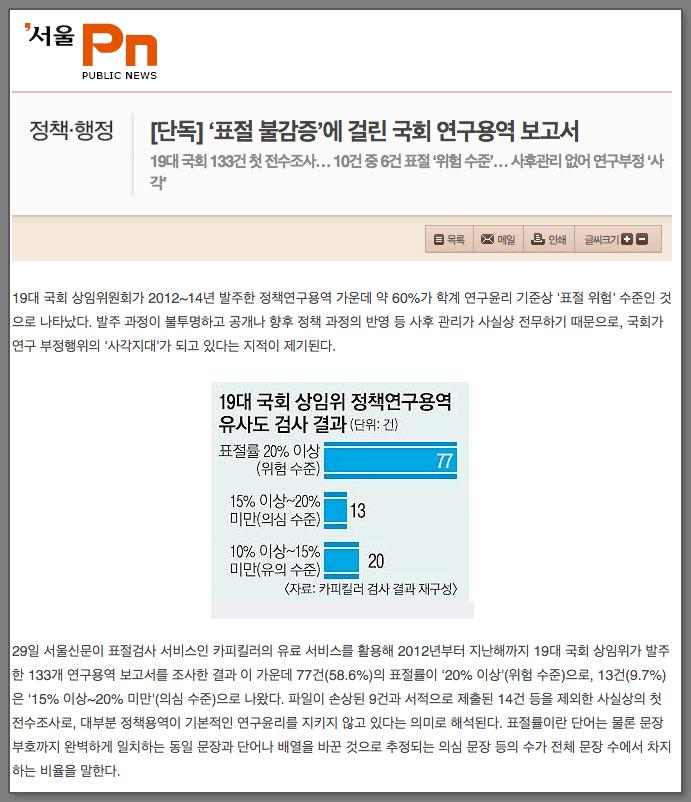 서울Pn - '표절 불감증'에 걸린 국회 연구용역 보고서