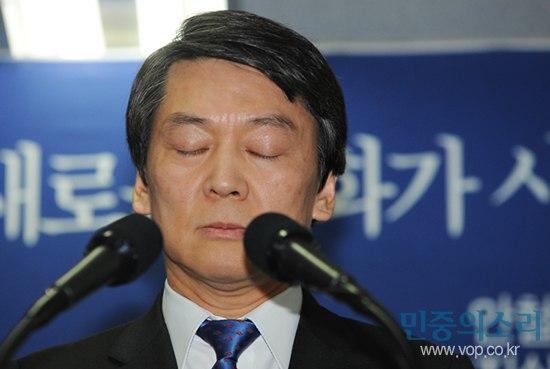 2012년 11월 23일 오후 서울 종로 공평동 선거캠프에서 당시 무소속 안철수 대선후보가 기자회견을 열고 후보 사퇴의 뜻을 밝히고 있는 모습. (사진 제공: 민중의소리) http://www.vop.co.kr/A00000567004.html
