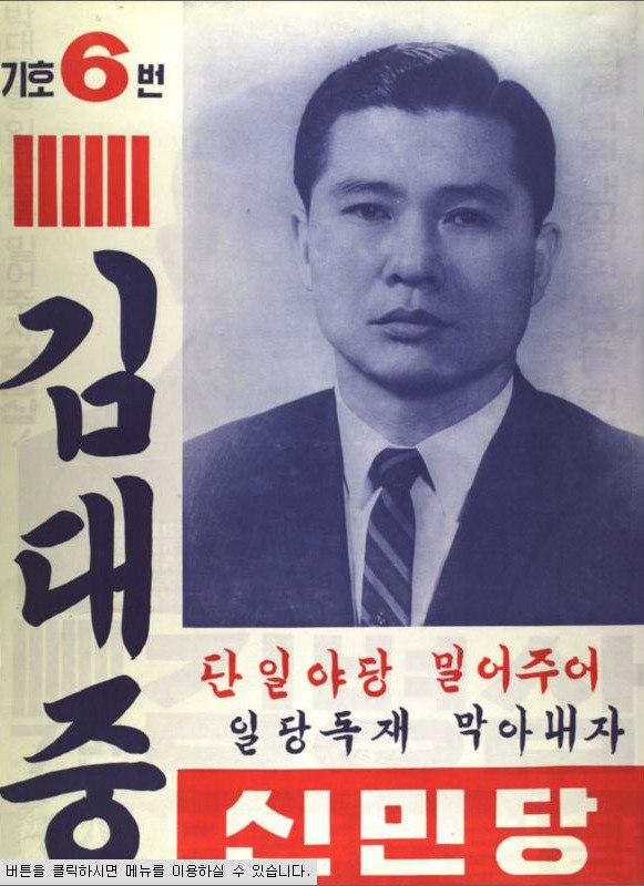 1967년 6월 8일에 치뤄진 목포 7대 국회의원 선거 선전벽