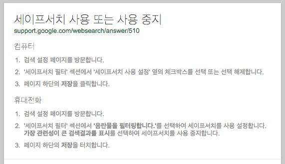 구글 세이프서치 사용 또는 사용 중지 설정 안내문