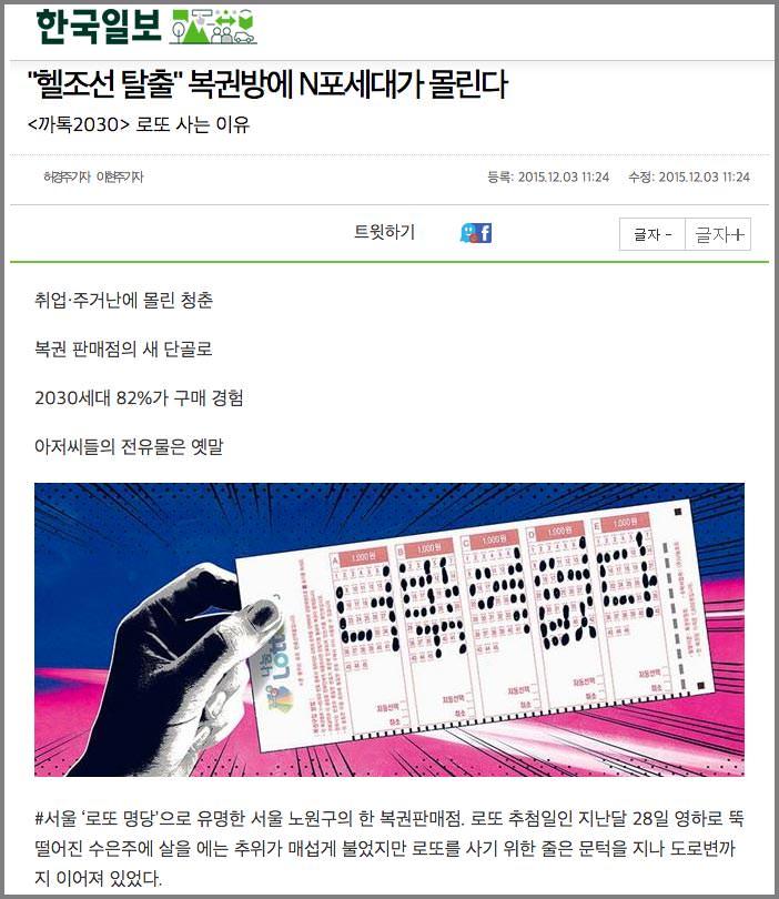 """한국일보 - """"헬조선 탈출"""" 복권방에 N포세대가 몰린다"""