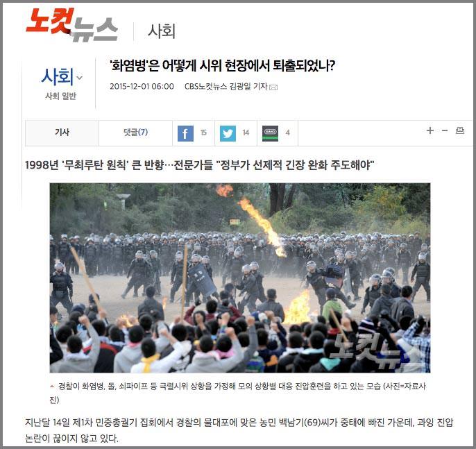 노컷뉴스 - '화염병'은 어떻게 시위 현장에서 퇴출되었나?