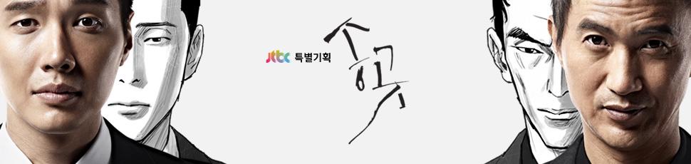 jtbc 드라마 송곳 메인 페이지