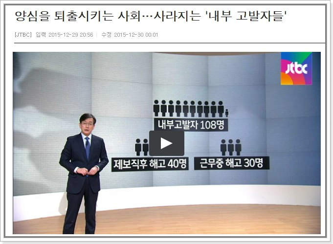 JTBC 내부고발자