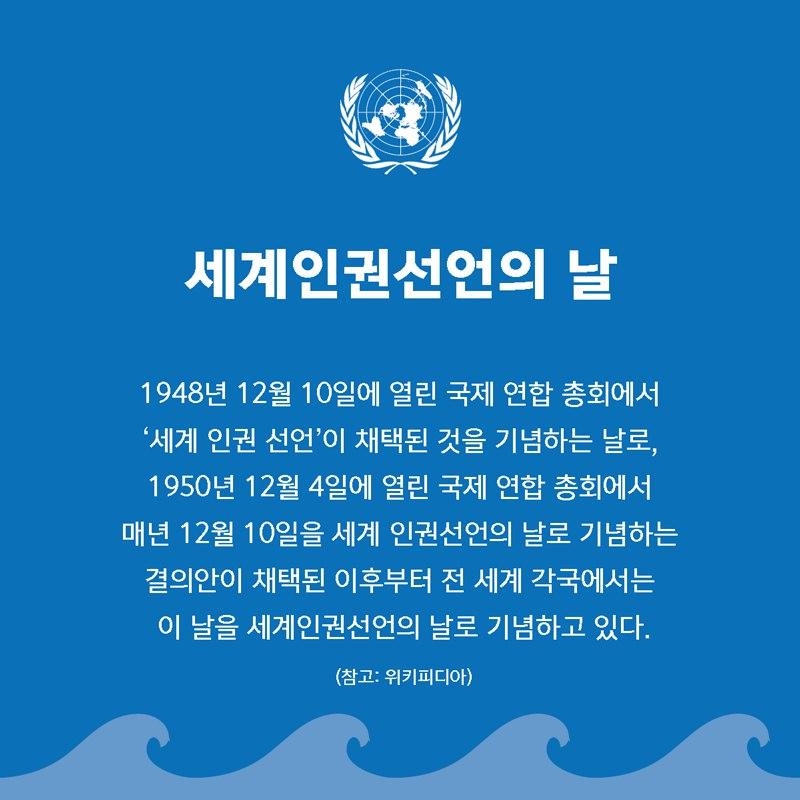 그린피스 세계인권선언의 날