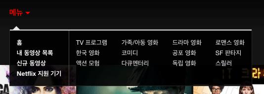 넷플릭스 카테고리 예시 (한국)