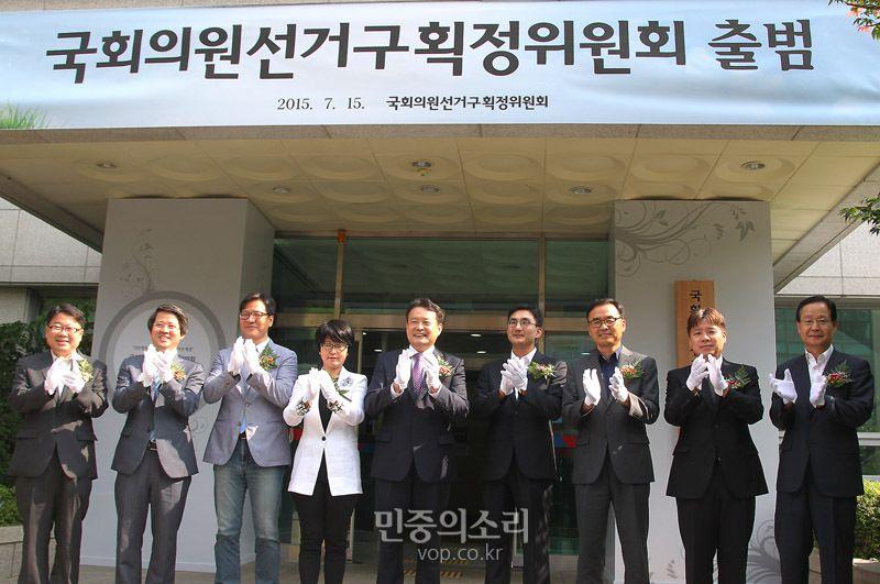 선거구획정위원회 (사진 제공: 민중의소리) http://www.vop.co.kr/A00000938712.html