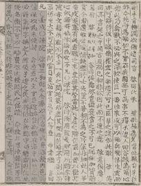 형조 좌랑으로 재직중이던 20세의 이괄이 '범람한 짓을 많이 했다'는 이유로 탄핵당한다고 기록된 선조실록(1606년 12월 28일)