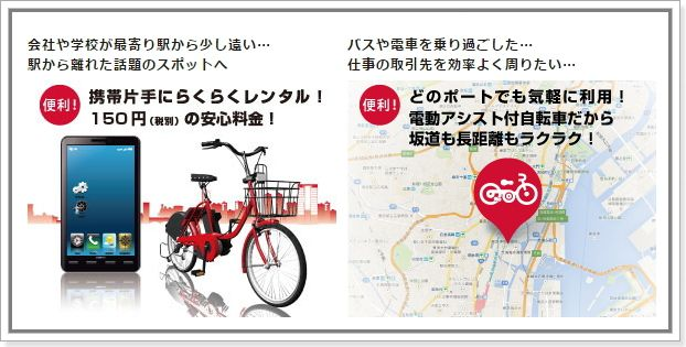 docomo-cycle.jp http://docomo-cycle.jp/minato/whatiscs/