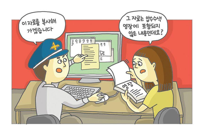 정보인권가이드 17