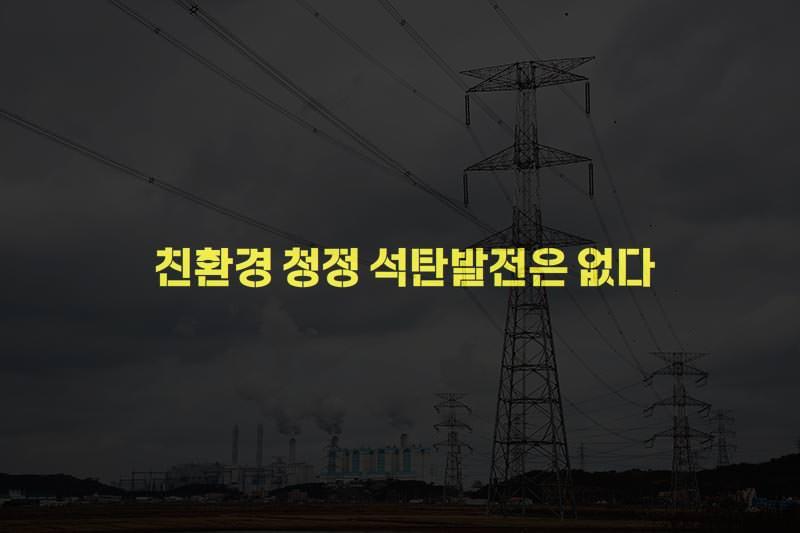 친환경 청정 석탄발전은 없다.
