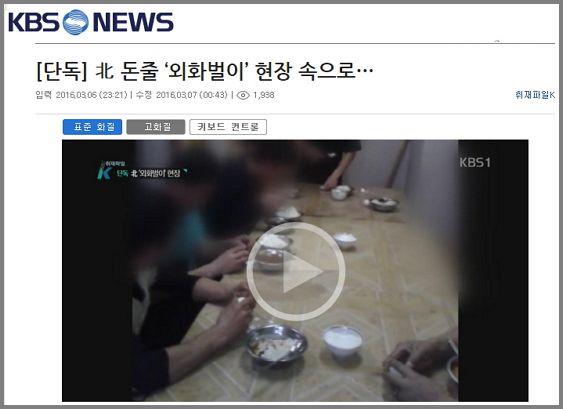 KBS 외화벌이 북한