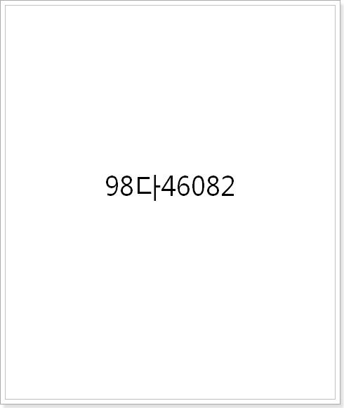 98다 46082