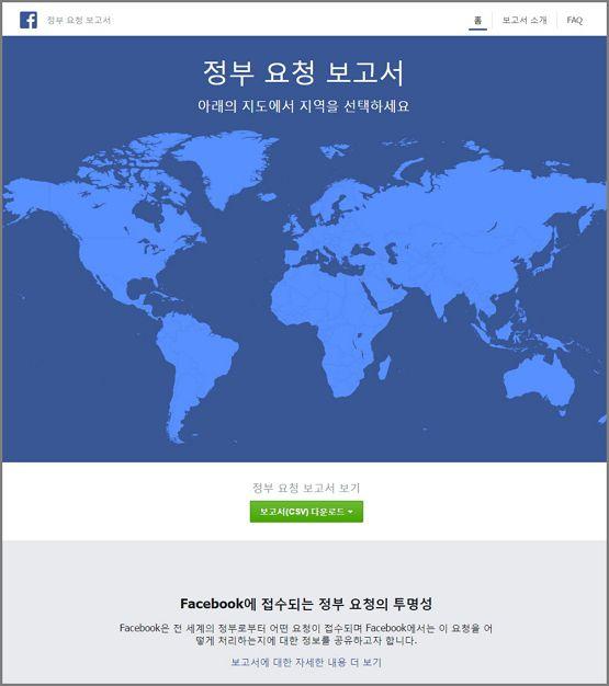 페이스북, '정부 요청 보고서' 페이지 https://govtrequests.facebook.com/
