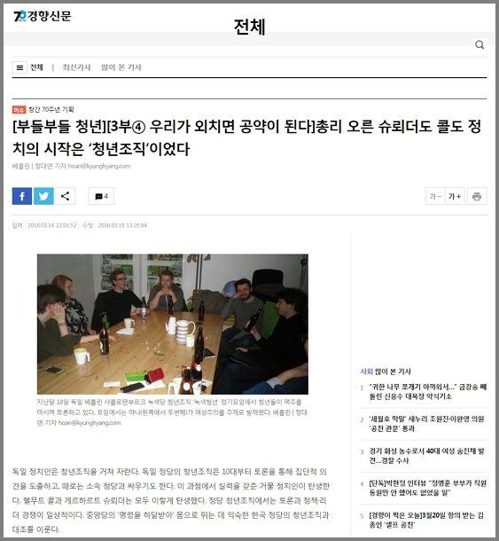 경향신문 슈뢰더 청년정치