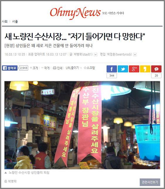 오마이뉴스 노량진 수산시장 큐레이션