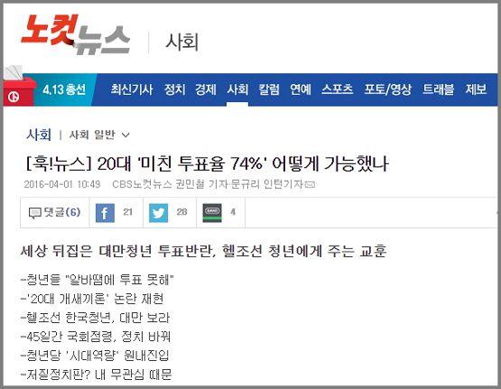 노컷뉴스 김현정
