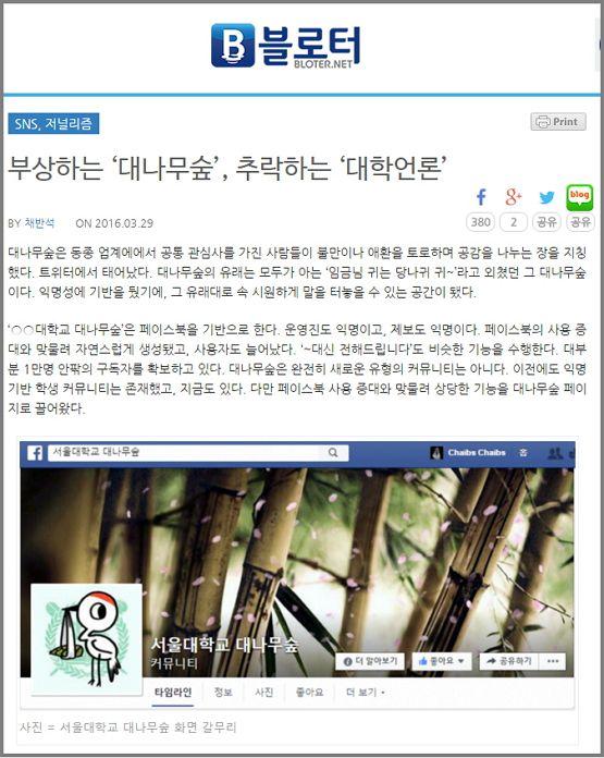 블로터 대학언론 대나무숲