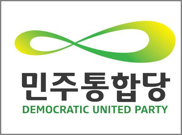 민주통합당