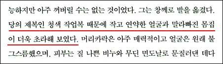문학동네, 김기혁 옮김