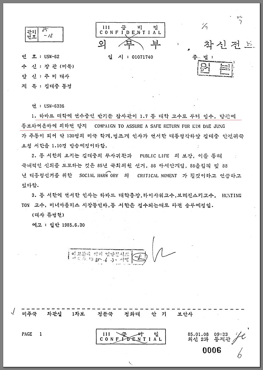 외무부 외교전문 usw-6336