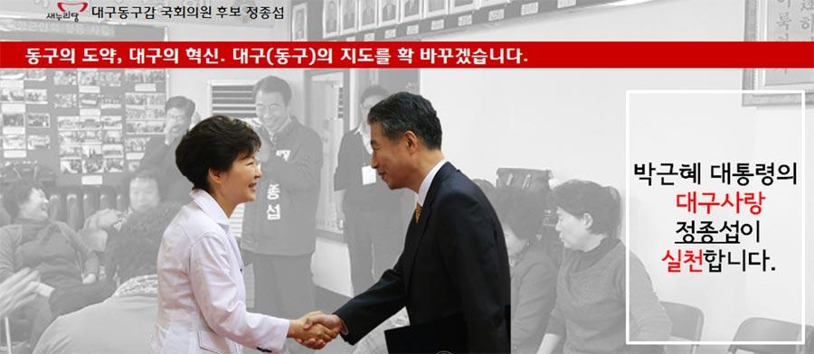 사진 출처: 정종섭 블로그