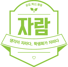 홍익대학교 학생회